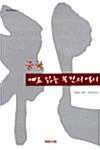 중국, 예로 읽는 봉건의 역사 - 동양문화산책 8 (알역19코너)