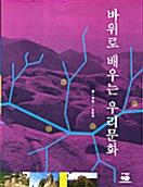 바위로 배우는 우리문화 (코너)