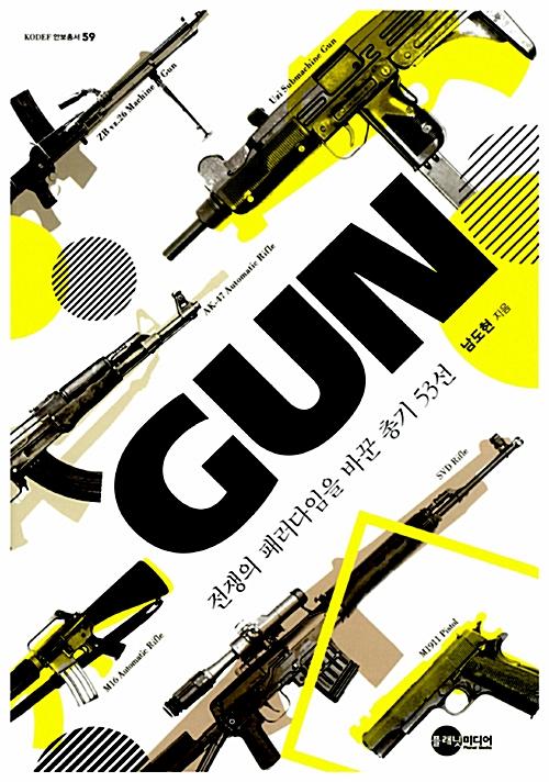 Gun : 전쟁의 패러다임을 바꾼 총기 53선 (코너)