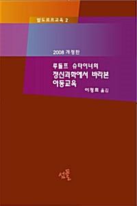 루돌프 슈타이너의 정신과학에서 바라본 아동교육 - 2008 개정판, 발도르프교육 2