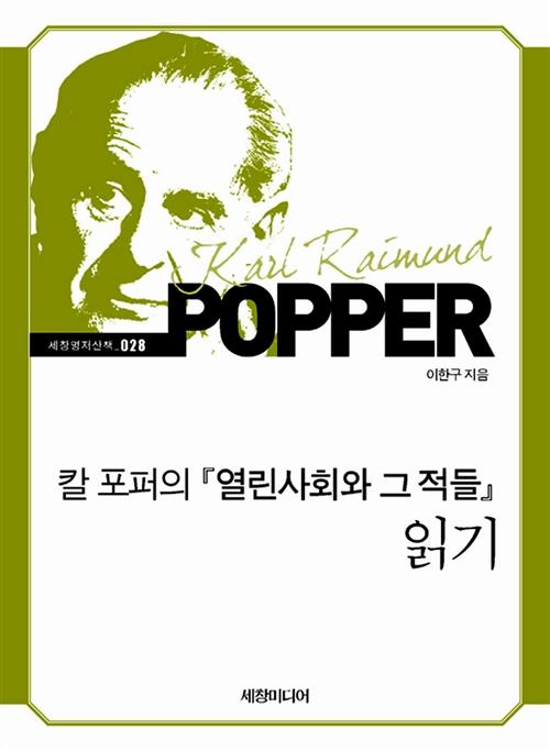 칼 포퍼의 열린사회와 그 적들 읽기 - 세창명저산책 28 (코너)