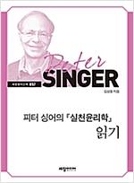 피터 싱어의 <실천윤리학> 읽기 - 세창명저산책 57 (코너)