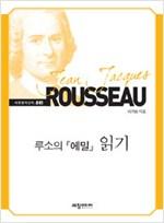 루소의 에밀 읽기 - 세창명저산책 41 (알작11코너)