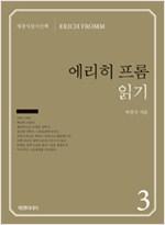 에리히 프롬 읽기 - 세창사상가산책 3 (코너)