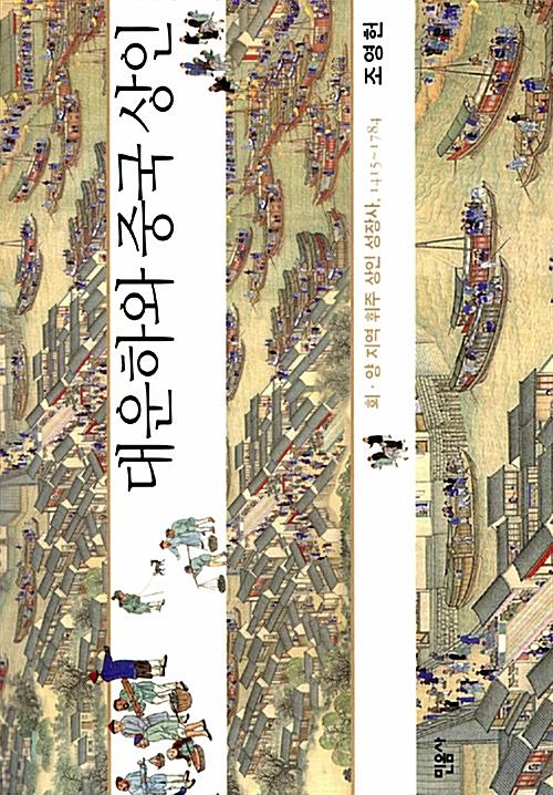 대운하와 중국 상인 - 희.양 지역 휘주 상인 성장사, 1415~1784 (코너)