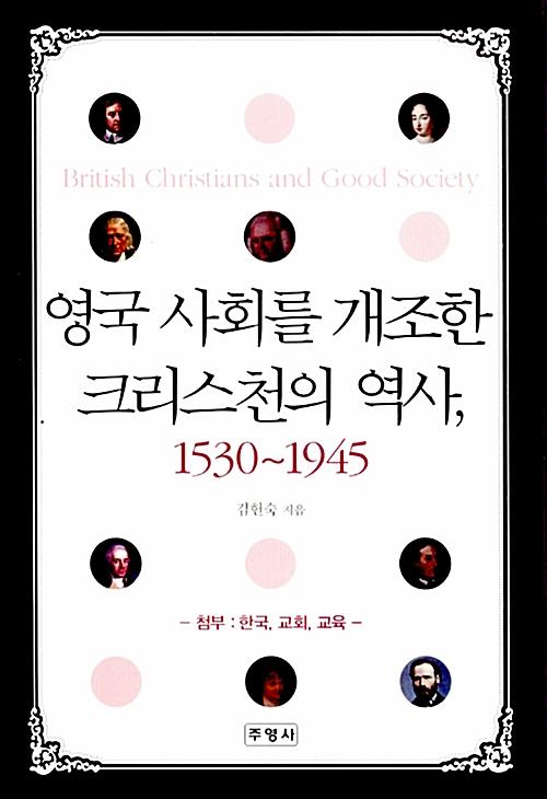 영국 사회를 개조한 크리스천의 역사, 1530~ 1945 (알알21코너)