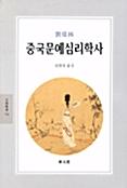 중국문예심리학사 - 동문선 문예신서 156 (알코너)
