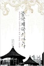 중국제국쇠망사 - 권력흥망의 비밀을 품은 제국 침몰의 순간들 (알역8코너)