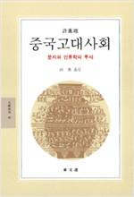 중국고대사회 - 동문선 문예신서 40 (알역36코너)