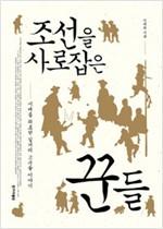 조선을 사로잡은 꾼들 - 시대를 위로한 길거리 고수들 이야기 (알역59코너)