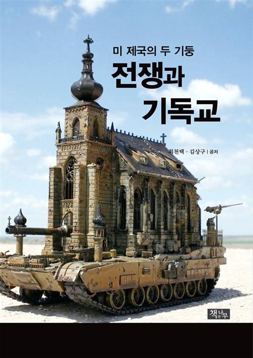 전쟁과 기독교 - 미 제국의 두 기둥 (코너)