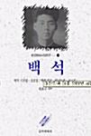 백석 - 한국현대시인연구 14 (코너)