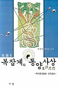 복잡계와 동양사상 (코너)