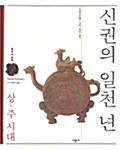 신권의 일천 년 - 상.주시대, 중국의 문명 2 (알코너)