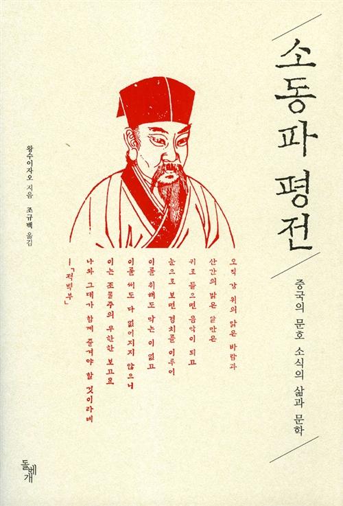 소동파 평전 - 중국의 문호 소식의 삶과 문학 (알코너)