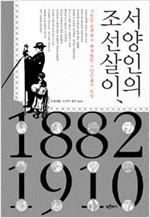 서양인의 조선살이 1882~1910 (알코너)