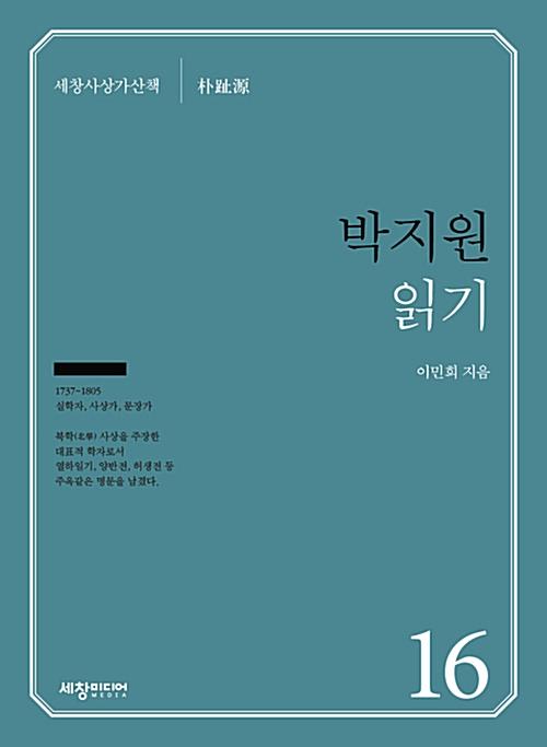 박지원 읽기 - 세창사상가산책 16 (알코너)