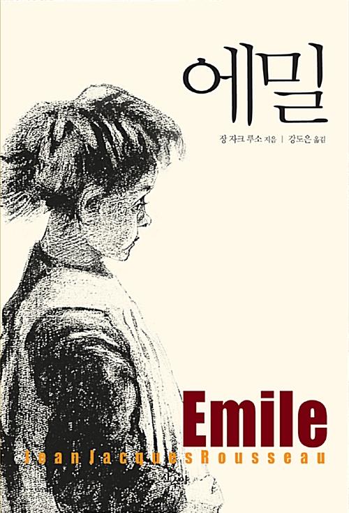 에밀 - 최신개정판 (코너)