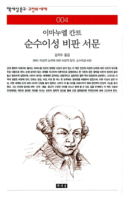 순수이성 비판 서문 - 책세상문고 고전의세계 4 (코너)