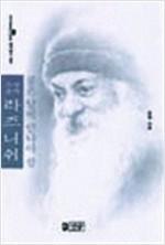 젊은 날에 만나야 할 영적 스승 라즈니쉬(초판) (알마2코너)