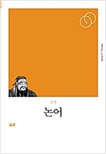 논어 - 책세상문고 고전의세계 29 (알작26코너)