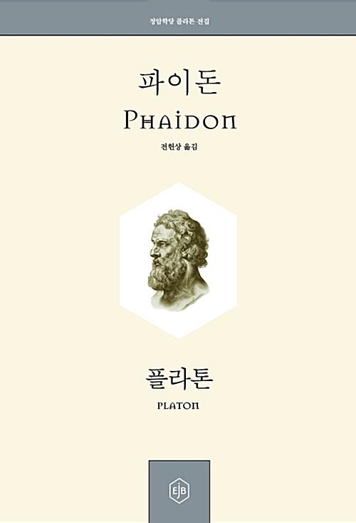 파이돈 - 정암학당 플라톤 전집 15 (코너)