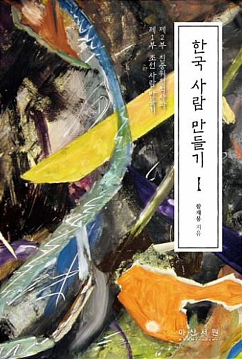 한국 사람 만들기 1 (반양장) - 제1부 조선 사람 만들기, 제2부 친중위정척사파 (알코너)