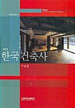 한국건축사 - 학술연구총서 57 (코너)