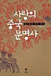 사랑의 중국 문명사 - 잡종문화 중국 읽기 (알208코너)