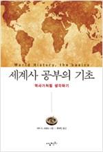 세계사 공부의 기초 - 역사가처럼 생각하기 (알역19코너)