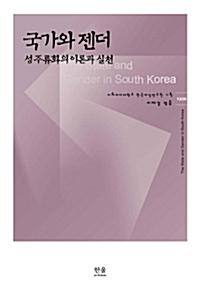국가와 젠더 (양장) - 성 주류화의 이론과 실천 (코너)