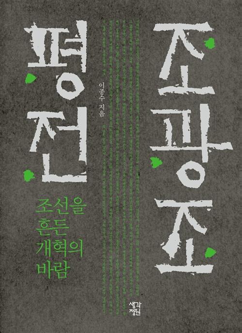 조광조 평전 - 조선을 흔든 개혁의 바람 (알코너)