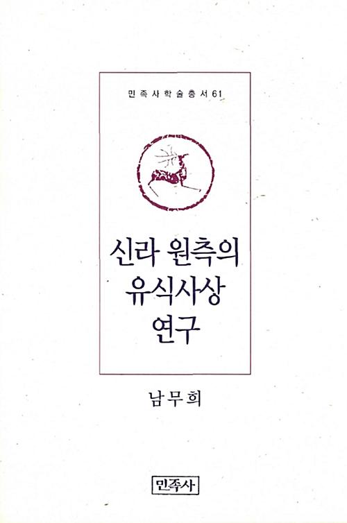 신라 원측의 유식사상 연구 - 민족사학술총서 61 (알코너)