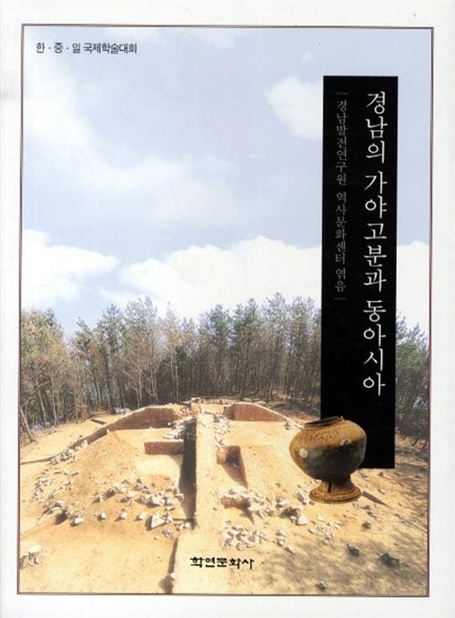 경남의 가야고분과 동아시아 (알코너)