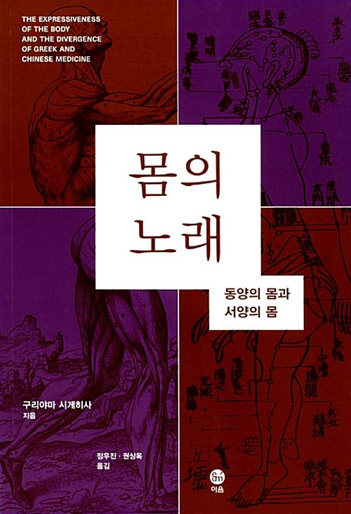 몸의 노래 - 동양의 몸과 서양의 몸 (알코너)