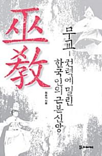 무교 - 권력에 밀린 한국인의 근본신앙 (알코너)
