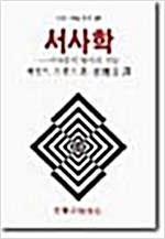 서사학 - 인문 예술 총서 25 (알작21코너)