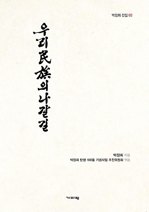 우리 민족의 나갈 길 - 박정희 전집 2 (알코너)