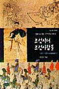 조선시대 조선사람들 - 가람역사 35 (알역91코너)