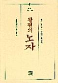 왕필의 노자 - 원전총서 (알코너)