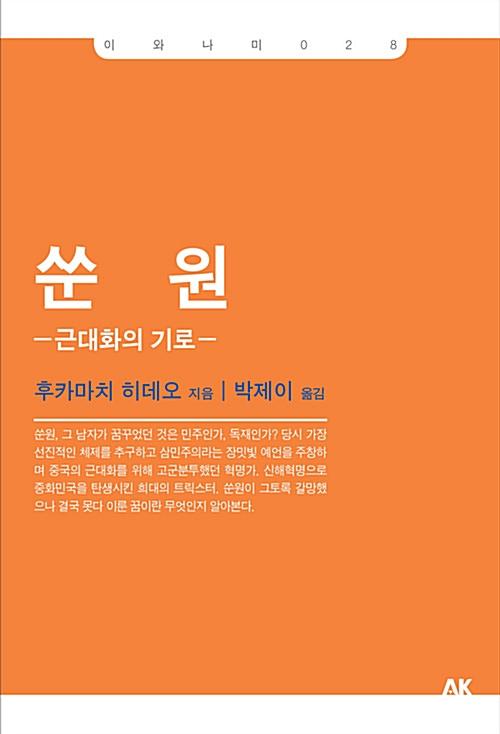 쑨원 : 근대화의 기로 - 이와나미 시리즈(이와나미문고) 28 (알코너)
