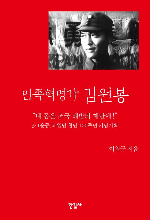 민족혁명가 김원봉 (알코너)