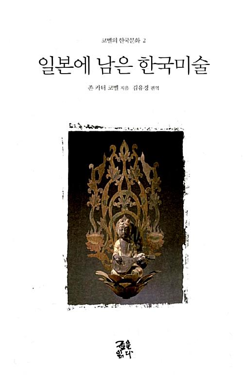 일본에 남은 한국미술 - 코벨의 한국문화 2 (알코너)
