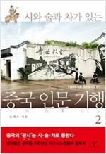 시와 술과 차가 있는 중국 인문 기행 2 - 중국 인문 기행 2 (알208코너)