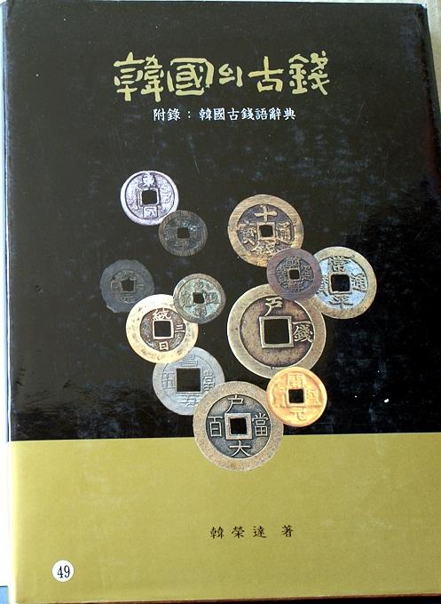 한국의 고전 古錢 (코너)