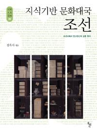 지식기반 문화대국 조선 - 조선사에서 법고창신의 길을 찾다 (알코너)