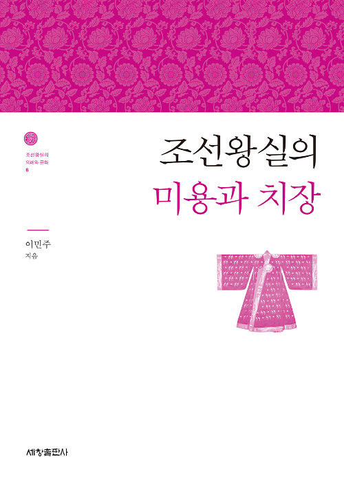 조선왕실의 미용과 치장 - 조선왕실의 의례와 문화 6 (알코너)