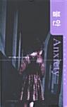 불안 - 사이코 북스 09 (알작60코너)