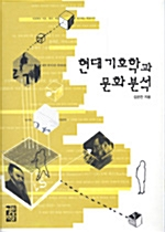 현대기호학과 문화분석 (알코너)