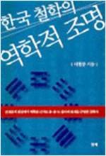 한국 철학의 역학적 조명 (알인9코너)